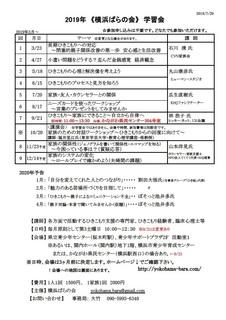 2019_0722_gakusyuukai.jpg