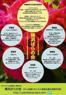baranokai_chirashi.JPG