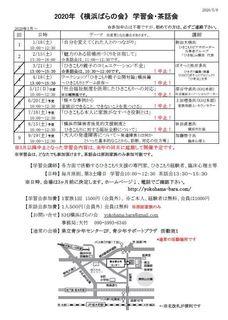 gakusyukai_2020_0508.JPG