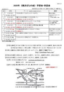 gakusyukai_2020_2_1.JPG