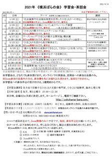 gakusyukai_2021_0414.JPG