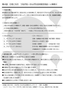 tsunakan_2021_0612_0711-a.JPG