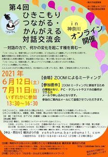 tsunakan_2021_0612_0711.JPG